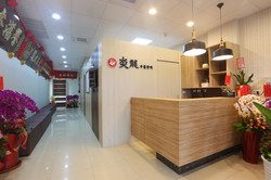 炎龍中醫診所