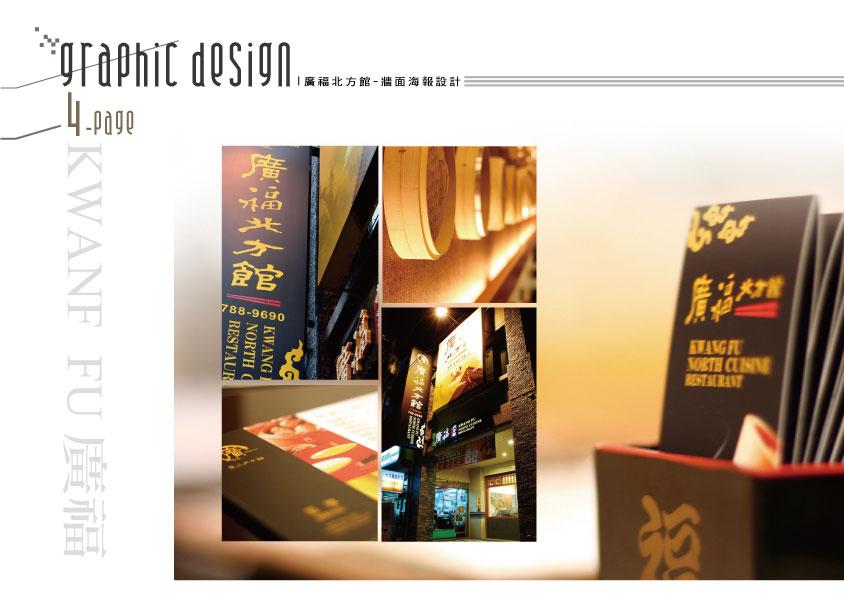 廣福北方館-整體規劃