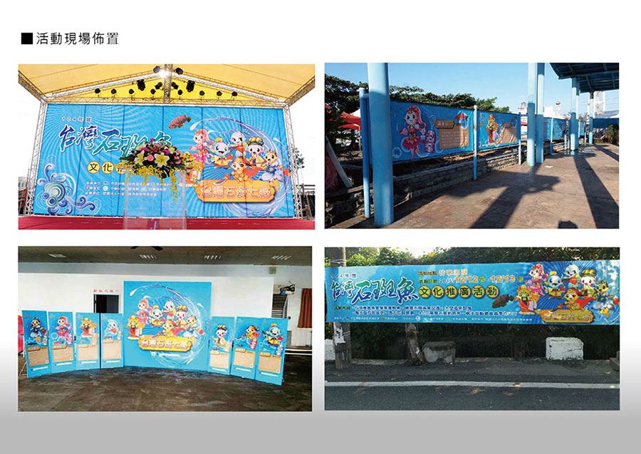 台灣石斑魚文化推廣活動II