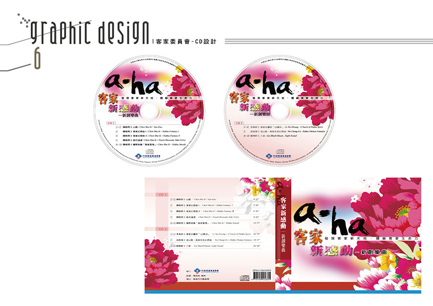 客家委員會-CD