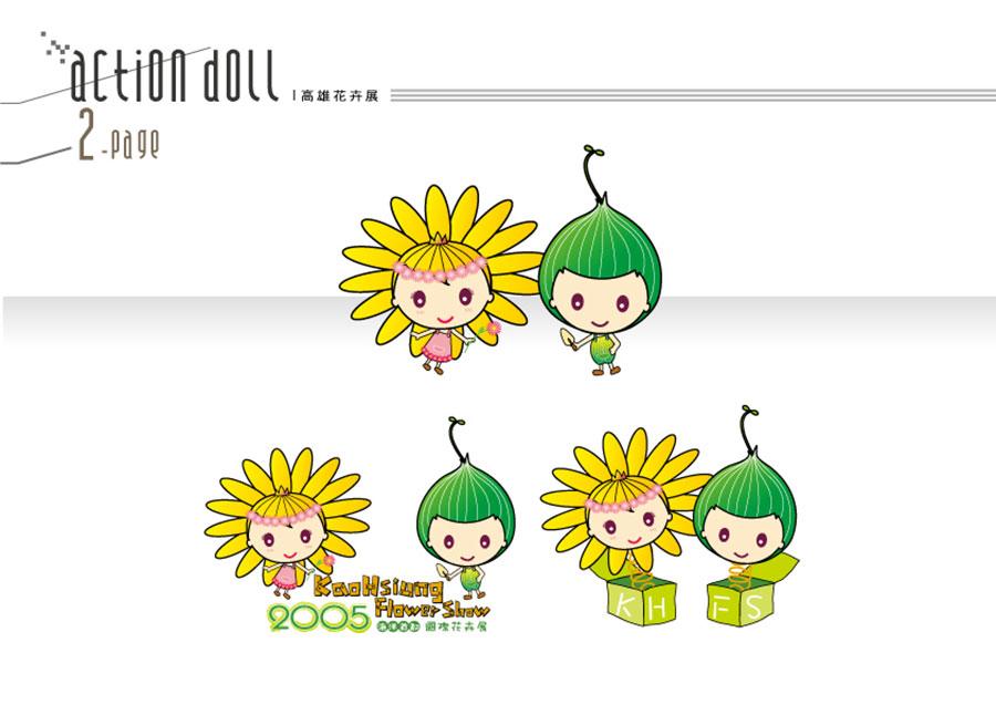 高雄花卉展-吉祥物