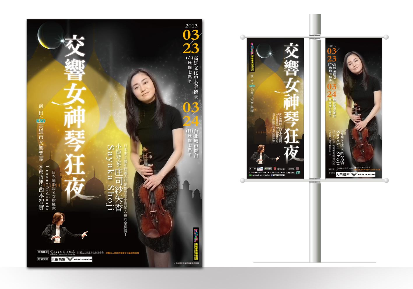 2014高雄春天藝術節/交響女神琴狂夜