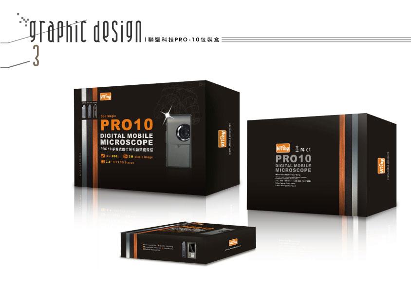 聯聖科技-PRO10包裝
