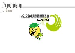 2010台北國際園藝博覽會