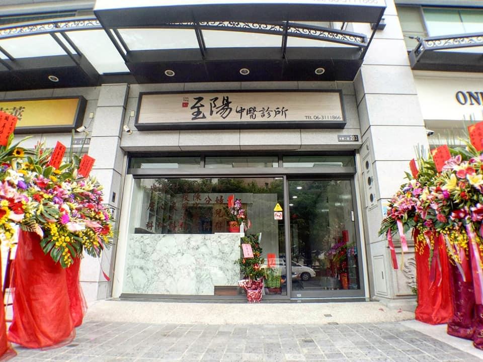至陽中醫診所