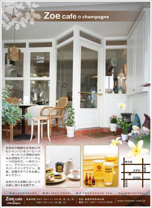 Zoe Caf'e-日文雜誌-7月