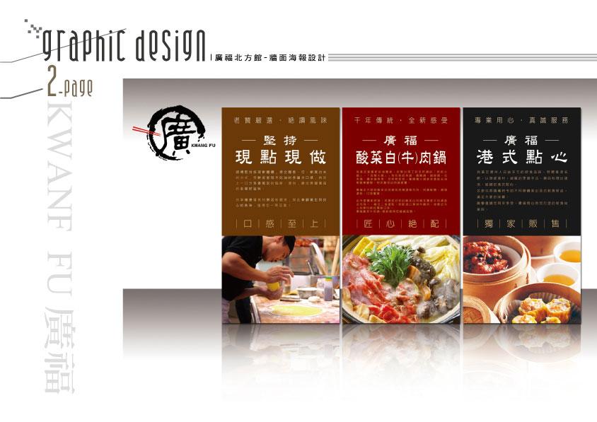 廣福北方館-牆面海報