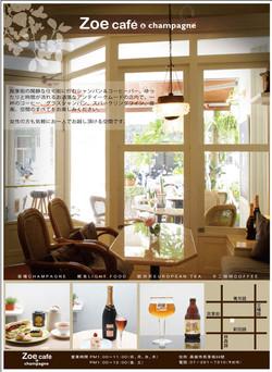 Zoe Caf'e-日文雜誌