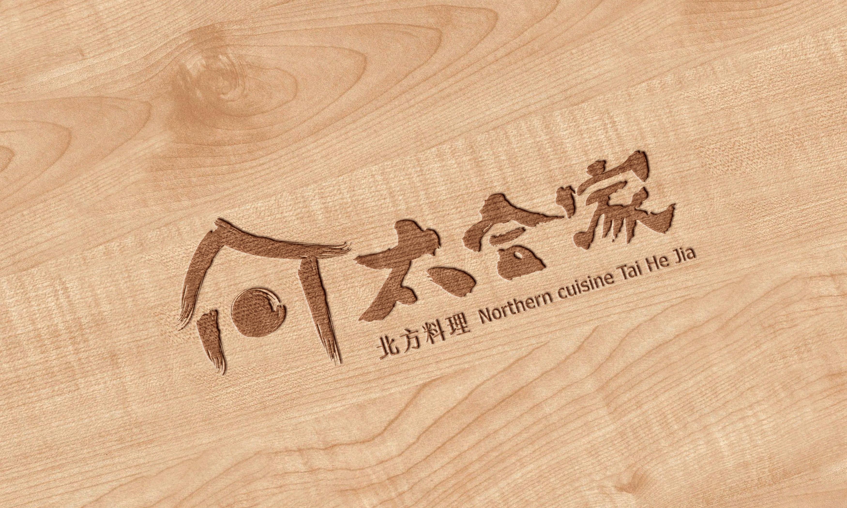 太合家-北方料理