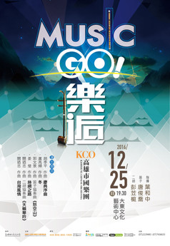 MUSIC GO 樂逅