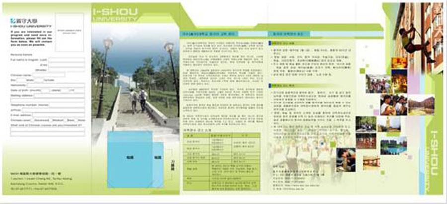 暑期海外招生2