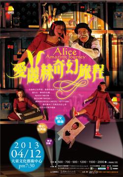 愛麗絲奇幻旅程