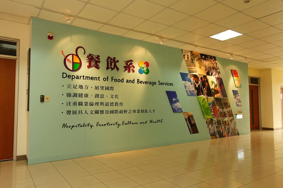 台南科大-餐飲系辦公室