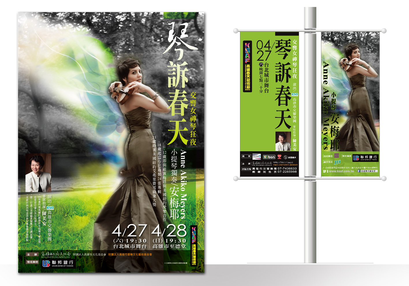 2014高雄春天藝術節/琴訴春天