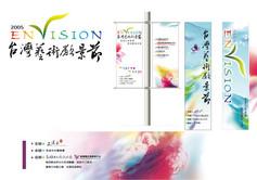 台灣藝術願景節