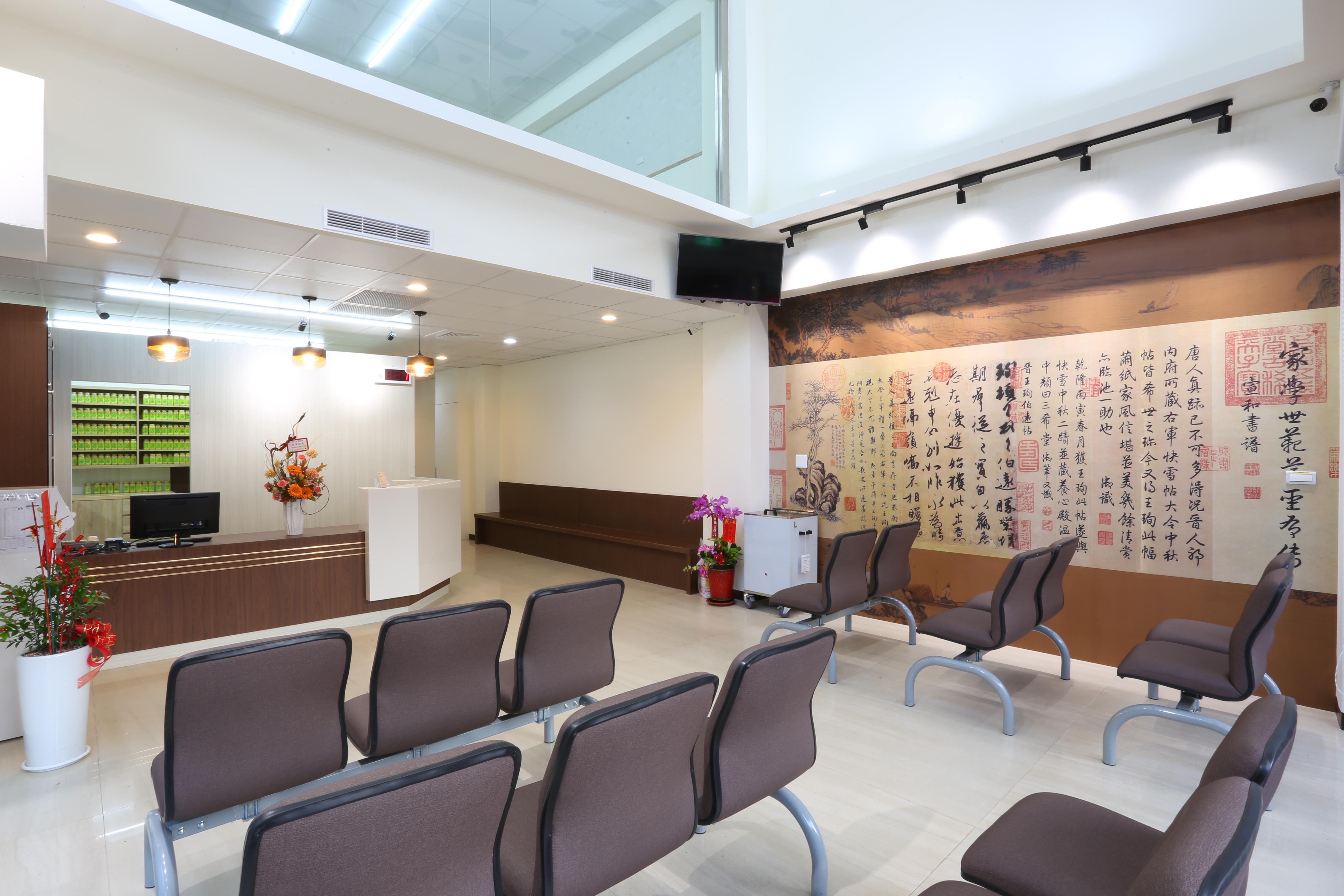 沐X中醫診所