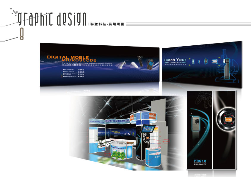 聯聖科技-數位商品展