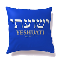 Yeshuati-HEBREW-GOLD_Pillow.png