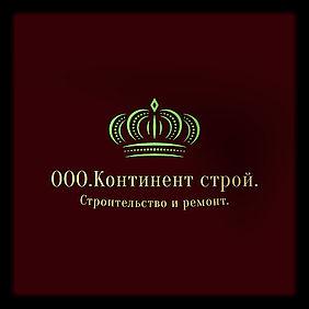 ООО. Континент строй.