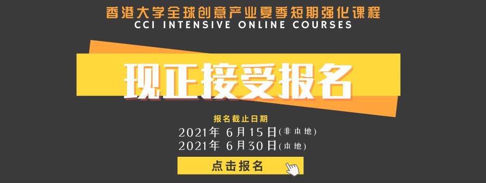 GCIN Summer course app open