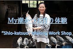 My潮かつお作り体験.jpg