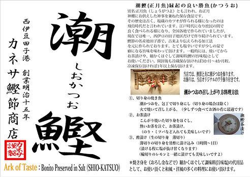 shiokatsuoの食べ方1.jpg