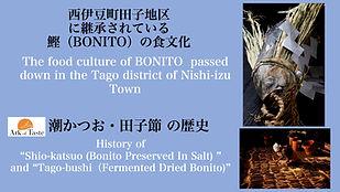 西伊豆と潮かつお・田子節の歴史.jpg