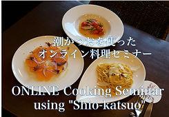 オンライン料理セミナー.jpg