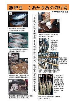 簡易版しおかつお製造工程.jpg