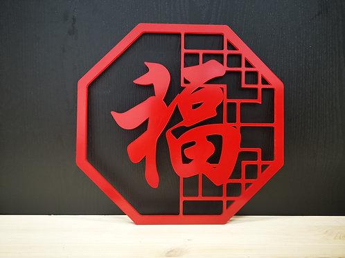 宫- Hexagon 福 Plaque