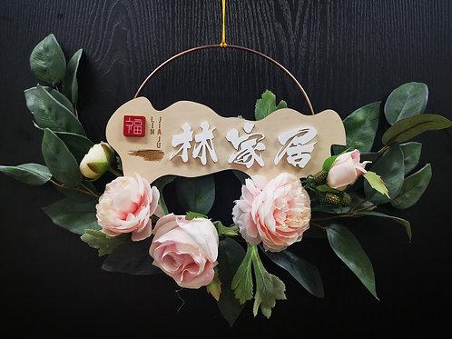 Home Plaque on Modern Flower wreath