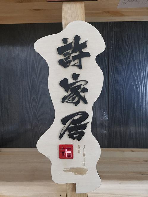 居- Door Surname Plaque