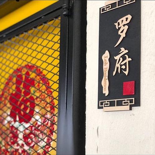 Oriental CNY Surname Plaque