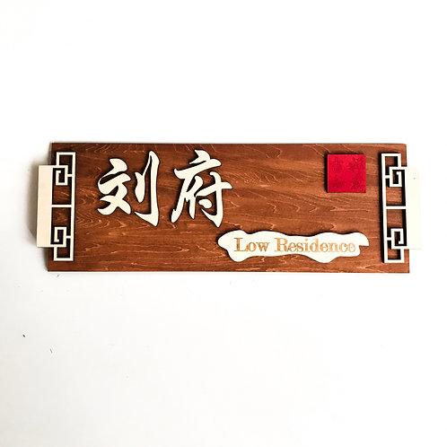 Oriental Surname Horizontal Plaque