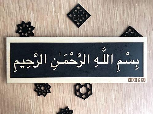 Al-Fatiha 1:1 Plaque