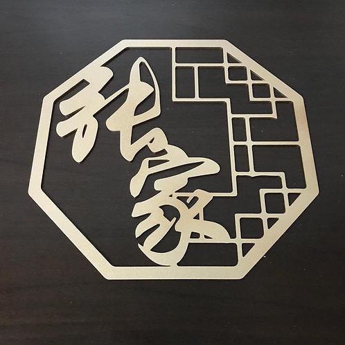 宫- Hexagon Surname Plaque