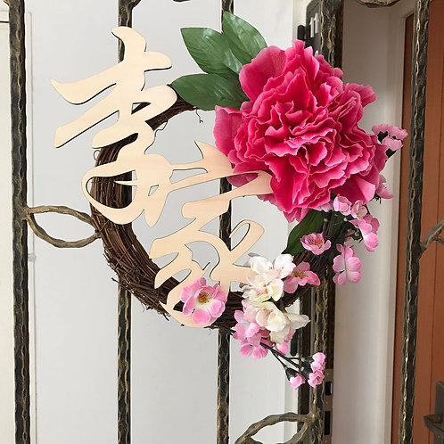 Auspicious Flower Wreath with Wood Surname Vertical