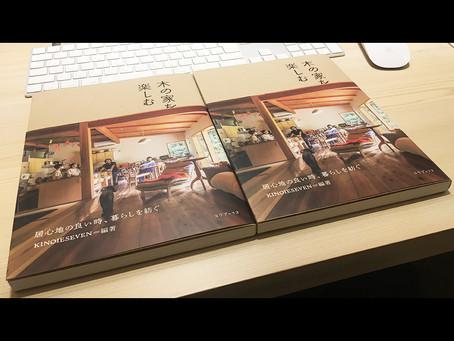 【出版・木の家を楽しむ】