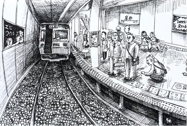 「地下鉄」鶴井かな子