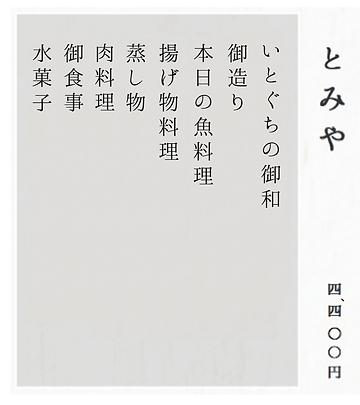 最新とみや(2021.4~).png
