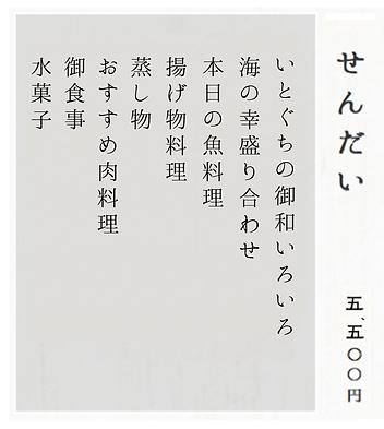 最新せんだい(2021.4~).png