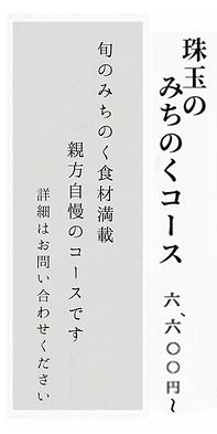 最新珠玉のみちのくコース(2021.4~).png