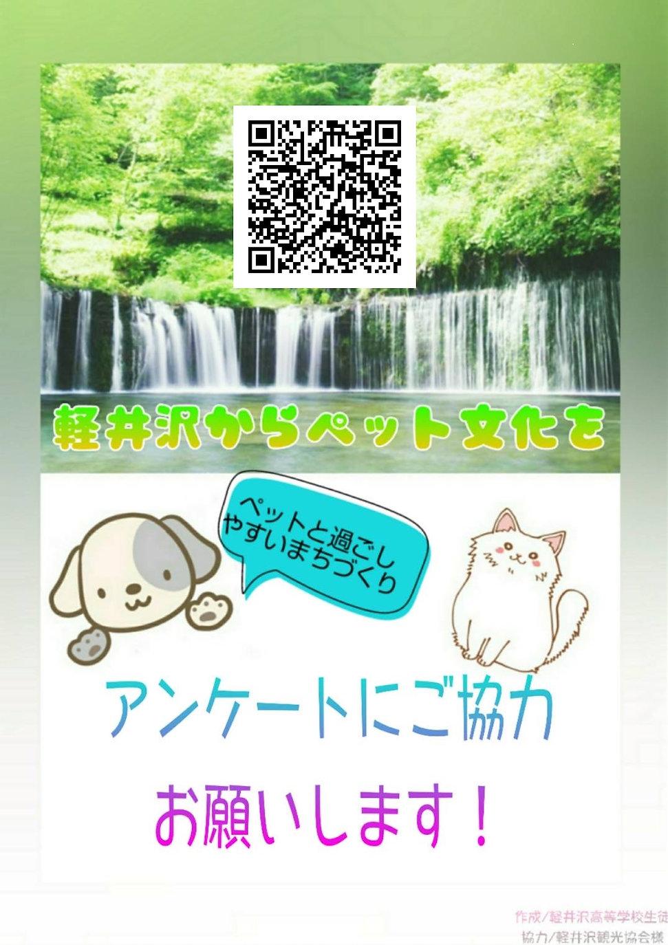 軽井沢からペット文化を.jpg