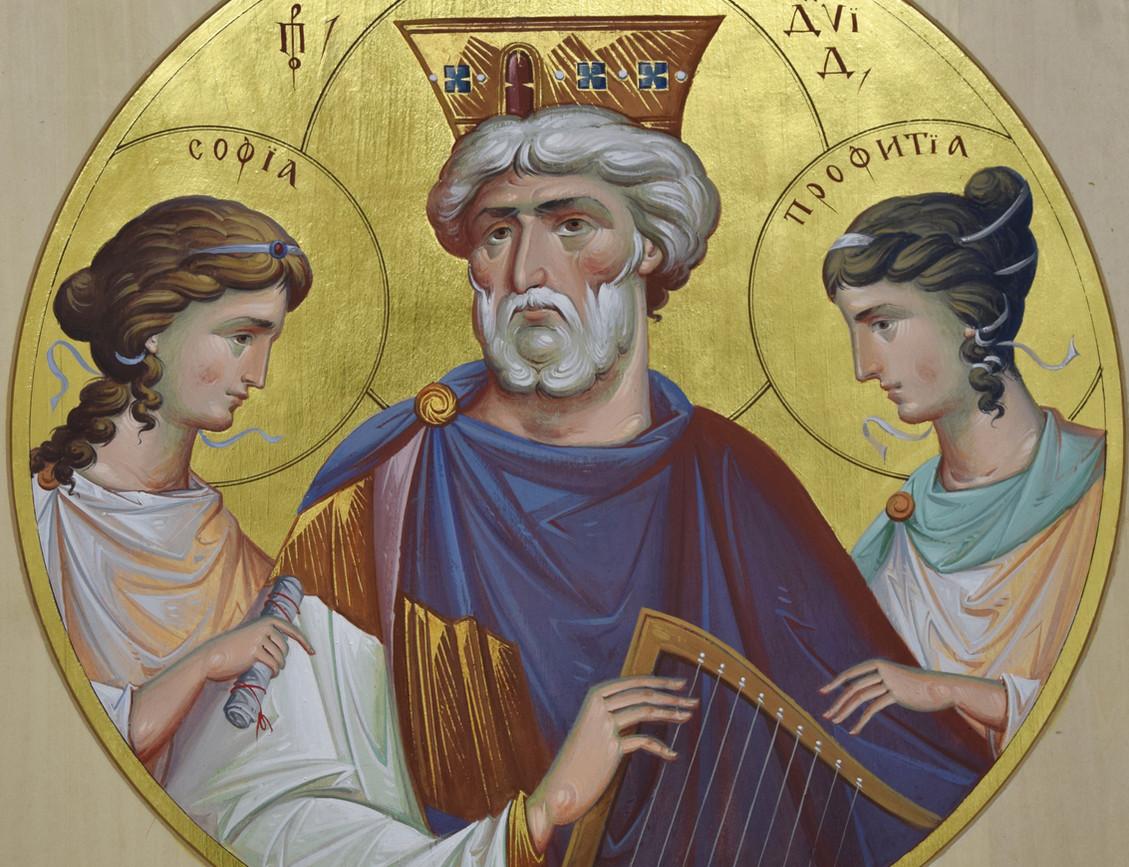 Св пророк Давид с персонифицированными Премудростью и Пророчеством
