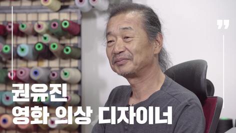 [동원TV] 천만 영화 속 숨은 장인, 권유진 영화 의상 디자이너