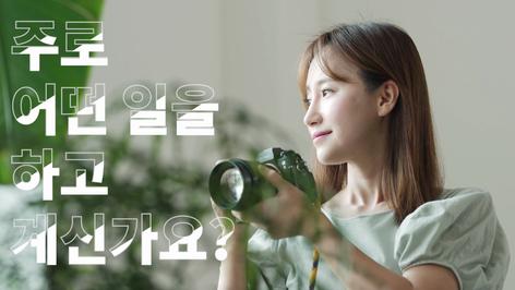 [동원TV] 감성 여행 사진 작가 최지혜 '새로운 것에 나를 던지는 것'