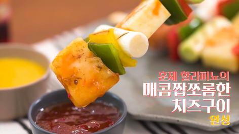 [1분 레시피] 캠핑요리 '치즈꼬치구이' 완성
