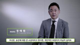Deloitte   '인터뷰 승진편'