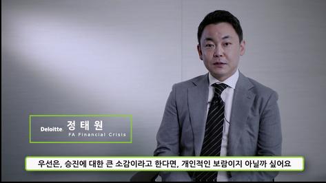 Deloitte | '인터뷰 승진편'