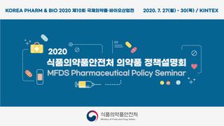 2020 식품의약품안전처 의약품 정책설명회 영상